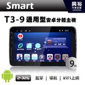 【SMART】T3-9 9吋通用型安卓多媒體分體機*藍芽+導航+安卓