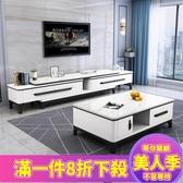 大理石茶幾電視柜組合簡約現代小戶型客廳家用北歐式實木茶桌套裝JY-『美人季』