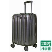 沐月星辰加大20吋鋁合金行李箱-灰【愛買】