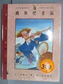 【書寶二手書T4/少年童書_PHM】跳舞吧老鼠_皇帝與夜鶯_夢幻城堡_共3本合售