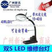台燈 新訊工具台式LED台燈手機維修工作台式放大鏡台燈40個LED燈放大鏡 快速出貨