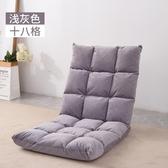沙發椅懶人沙發榻榻米床上椅子靠背日式地板小沙發地墊床上折疊椅電腦椅【快速出貨】