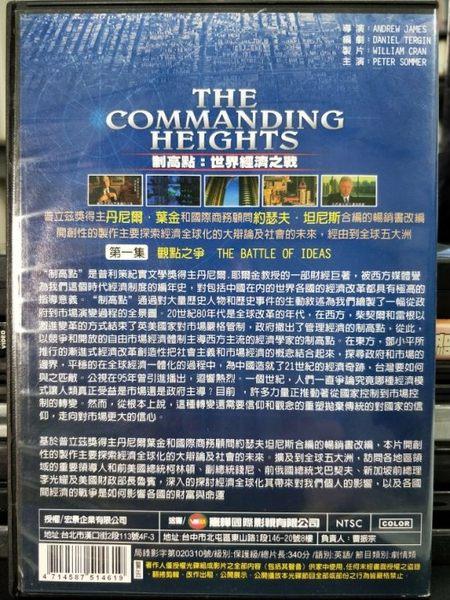 影音專賣店-P09-311-正版DVD-電影【制高點 世界經濟之戰1 觀點之爭】-