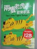 【書寶二手書T6/兒童文學_ISO】兩隻老虎歡樂歌謠_風車編輯