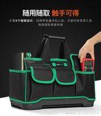 手提電工專用工具包多功能維修安裝帆布大加厚工具袋工作腰包小號 艾美時尚衣櫥