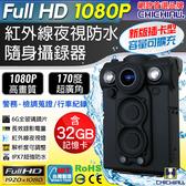 【CHICHIAU】HD 1080P 超廣角170度防水紅外線隨身微型密錄器(32G) UPC-700