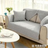 沙發墊素色亞麻簡約現代中式實木布藝四季防滑通用沙發套罩巾全蓋 快意購物網