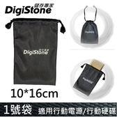 ~免 ~Digistone 3C MP3 MP4 行動電源2 5 吋硬碟1 號 防水收納袋防水 x1pcs