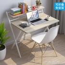 電腦桌台式書桌辦公桌簡約家用學生寫字台可折疊免安裝臥室小桌子  一米陽光