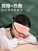 眼部按摩儀器護眼睛熱敷眼罩護理緩解疲勞舒緩去除黑眼圈眼袋神器