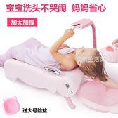 洗頭椅 兒童洗頭躺椅洗頭神器可摺疊嬰兒寶寶洗頭床大號加寬孩子洗頭椅·夏茉生活IGO