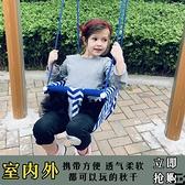 兒童鞦韆室內吊繩家用免打孔蕩鞦韆戶外吊椅室外鞦韆【左岸男裝】