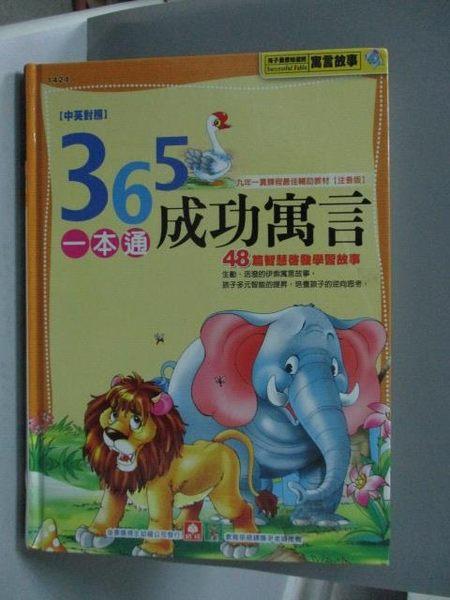 【書寶二手書T5/兒童文學_ZBN】365成功寓言一本通(注音版)_幼福編輯部