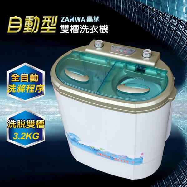 免運費 可利亞【晶華】電腦全自動3.2KG雙槽洗滌機/雙槽洗衣機/小洗衣機/洗衣機 ZW-32S