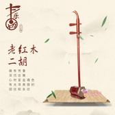 二胡 紅木二胡樂器初學者入門蘇州廠家直銷兒童專業大音量胡琴T