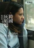 (二手書)跨國灰姑娘:當東南亞幫傭遇上台灣新富家庭