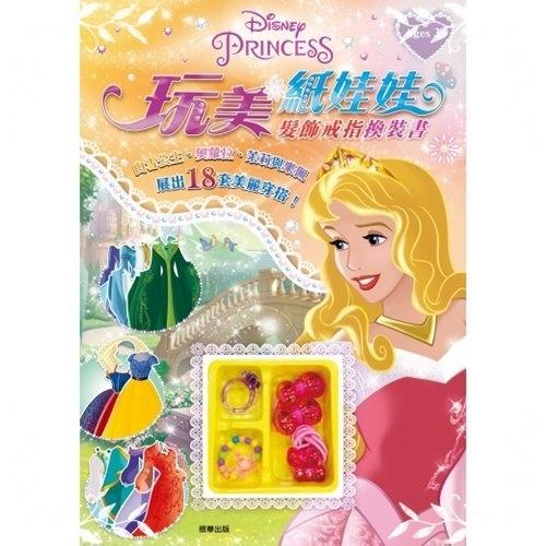 玩美紙娃娃-髮飾戒指換裝書(迪士尼公主)