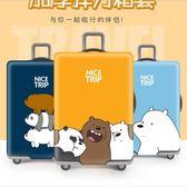 彈力行李箱保護套旅行箱套拉杆箱子防塵罩加厚耐磨   瑪麗蘇