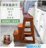 梯凳 梯凳二三步家用折疊客廳室內多功能登高梯子凳樓梯椅加厚加高 漫步雲端 免運