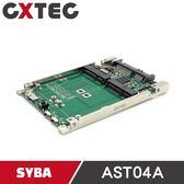 SYBA 西霸 mSATA 2.5吋 RAID SSD 雙固態硬碟盒轉接盒托架 7mm JMS562【AST04A】