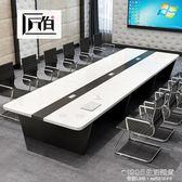 新款大型會議桌長桌簡約現代會議室桌椅組合會客桌培訓桌子長方形 1995生活雜貨NMS