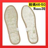 竹炭鞋墊加絨鞋墊竹炭加絨50碼49碼特大尺寸鞋墊大鞋碼鞋墊加大4雙組-46-50【AAA3292】預購