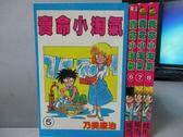 【書寶二手書T8/漫畫書_KBR】賣命小淘氣_5~8集間_共4本合售_乃美康治