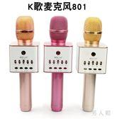 無線藍牙話筒手機麥克風唱歌家用直播全民k歌神器電容麥 zm4282『男人範』TW