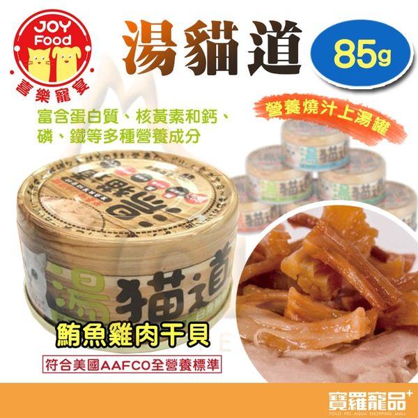 喜樂寵宴-湯貓道之鮪魚+雞肉+干貝(85g淺綠罐)營養燒汁上湯罐【寶羅寵品】