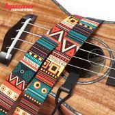 民族風尤克里里掛脖式背帶烏克麗麗ukulele小吉他21/23/26寸通用 1件免運