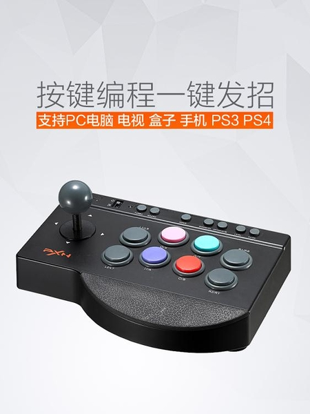 家用街機搖桿97拳王雙人電腦格斗游戲機單人PS4街5手柄模擬器安卓手機電視游戲搖桿switch臺式鍵盤