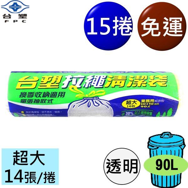 台塑 拉繩 清潔袋 垃圾袋 (超大) (透明) (經濟包) (90L) (84*95cm) (15捲) 免運費