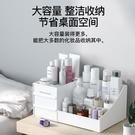 抽屜式化妝品收納盒首飾整理護膚
