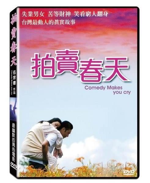 拍賣春天 DVD Comedy Makes You Cry(購潮8)