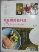 【書寶二手書T8/餐飲_XBU】愛在廚房輕料理x50食尚生活私提案_IS LIFE食尚工作室