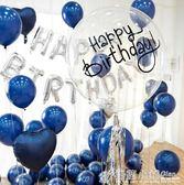 男女朋友生日佈置夜光藍氣球套餐派對裝扮酒店KTV房間背景牆裝飾  格蘭小舖