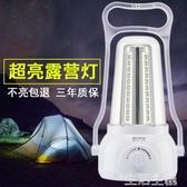 露營燈 康銘太陽能燈戶外家用led應急燈照明馬燈野營露營燈帳篷可充電燈 生活主義