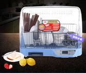 烘碗機家用立式烘碗機小型臺式消毒碗櫃殺菌烘干碗櫃餐具碗筷消毒LX 220v 【時尚新品】