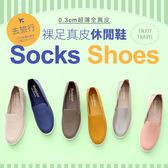 (限時↘結帳後980元)BONJOUR去旅行裸足休閒鞋☆0.3cm超薄真皮平底鞋Socks shoes (8色)