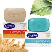 美國 Dermisa 補水甘油皂/去角質燕麥皂 85g【櫻桃飾品】 【22648】