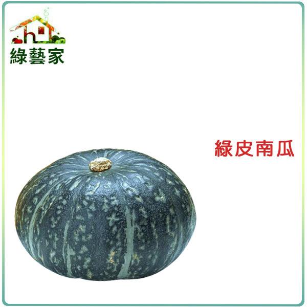 【綠藝家】G31.綠皮南瓜(最新品種綠皮金瓜)種子1顆