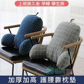 加厚加高 護腰靠枕墊 腰靠枕 靠墊 椅背靠枕 腰枕 抱枕 上班族孕婦