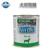◆MIX米克斯◆法米納-犬用腎臟處方主食罐300g(FD-9033)