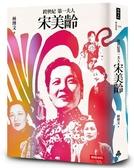 跨世紀第一夫人宋美齡(增訂版)【城邦讀書花園】