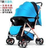 嬰兒手推車雙向可坐躺輕便折疊傘車BB寶寶01-3歲小孩簡易四輪童車igo『小淇嚴選』