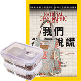 《國家地理雜誌》1年12期 贈 Recona高硼硅耐熱玻璃長型2入組(贈保冷袋1個)