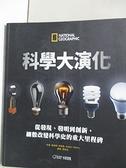 【書寶二手書T1/社會_EC6】科學大演化:從發現、發明到創新,細數改變科學史的重大里程碑_詹