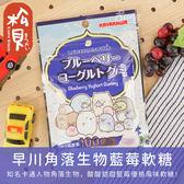 《松貝》早川角落生物藍莓軟糖40g【4902462007220】cc133