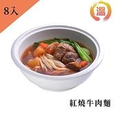 【南紡購物中心】【溫國智的美食天地】紅燒牛肉麵700gx8包
