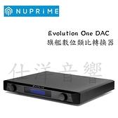 Nuprime 美國 Evolution One DAC / EVO DAC旗艦系列DAC 數位類比轉換器【進音坊公司貨保固】